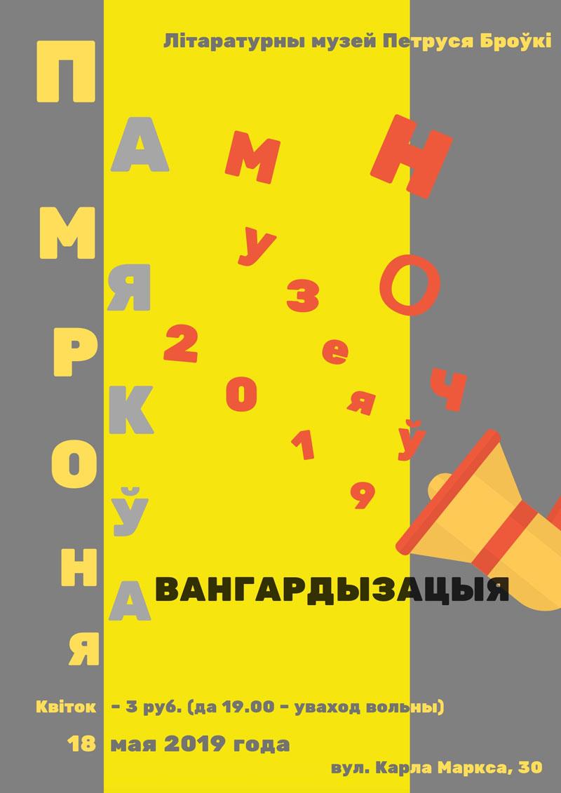 Ночь музеев 2019 в музее Петруся Бровки
