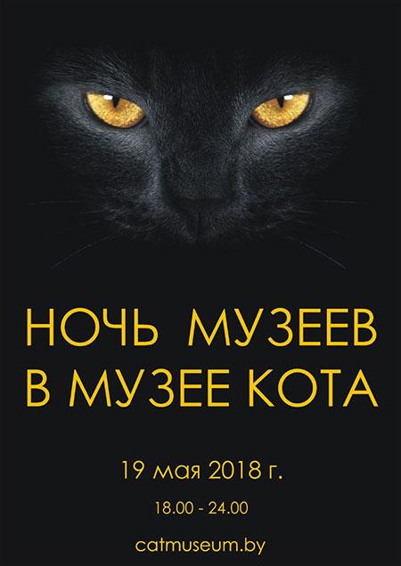 Музей кота, 2018
