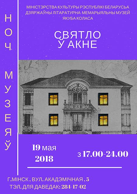 Музей Якуба Коласа, ноч музеяў-2018