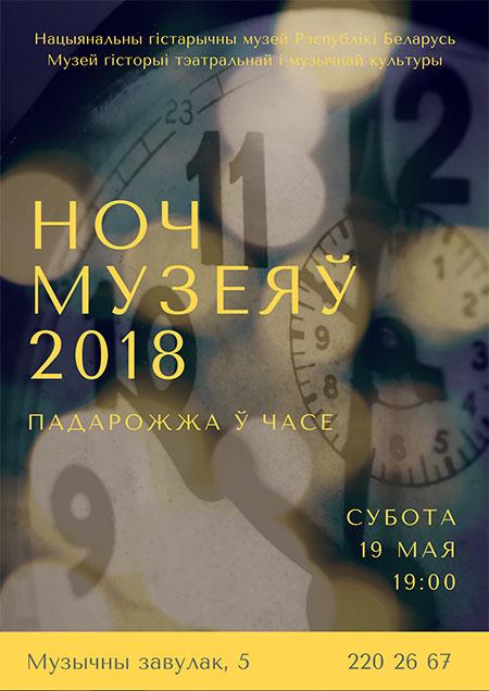 Ночь музеев-2018, Музей истории музыкальной и театральной культуры