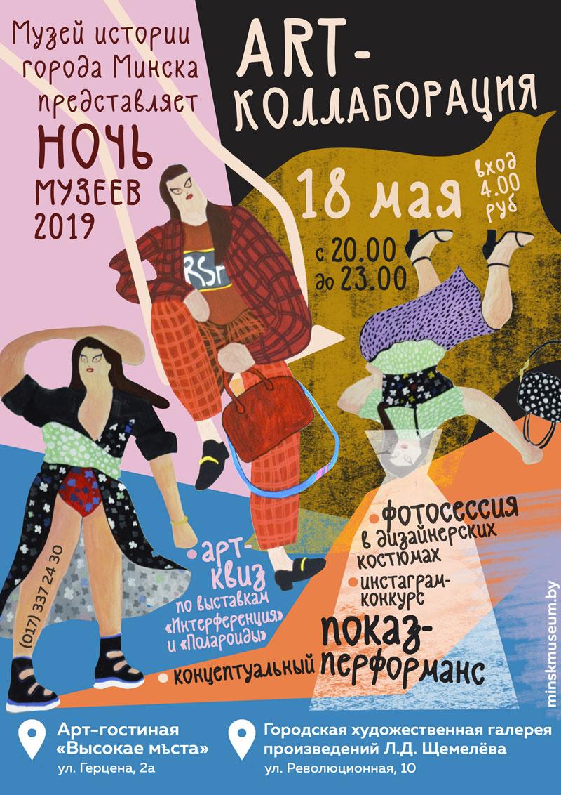 Ночь музеев 2019 в галерее Щемелева