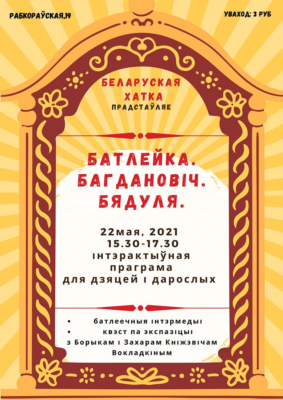 ночь музеев 2021, Беларуская хатка
