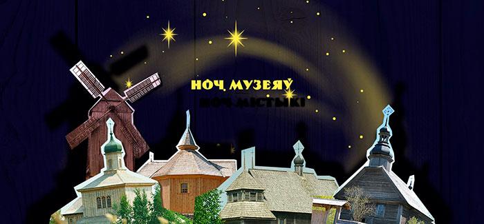 ночь музеев 2020 в Строчицах