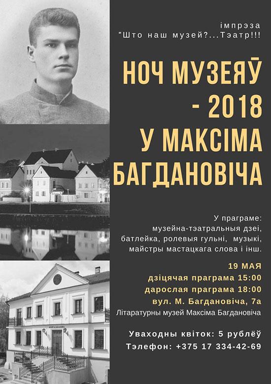 Музей Максима Богдановича, 2018