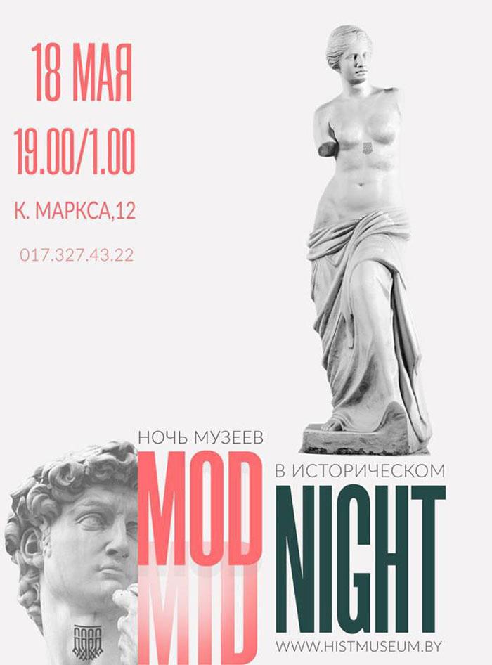 Ночь музеев 2019 в историческом музее