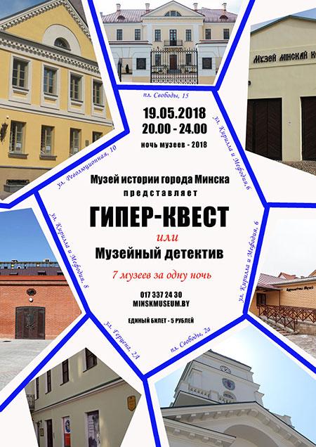 Музей истории города Минска, ночь музеев 2018