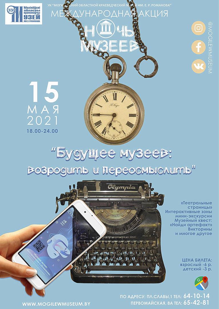ночь музеев 2021 Могилев