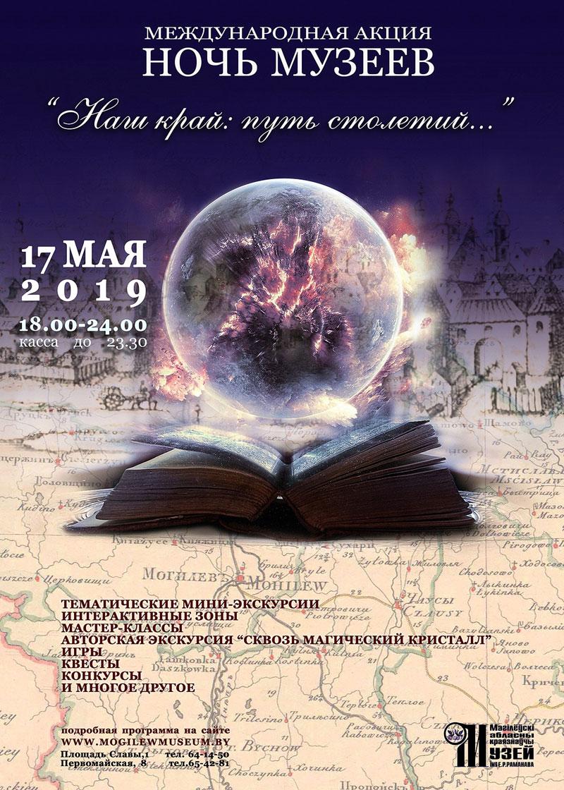 Ночь музеев 2019 в Могилеве