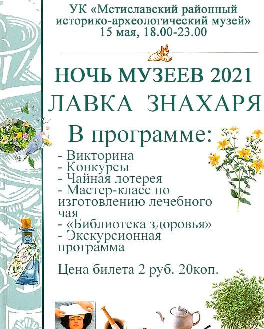 ночь музеев 2021 в мстиславле