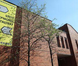 Национальный центр современных искусств
