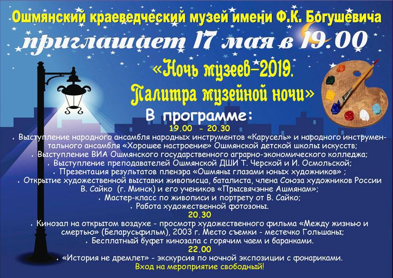 Ночь музеев 2019 в Ошмянах