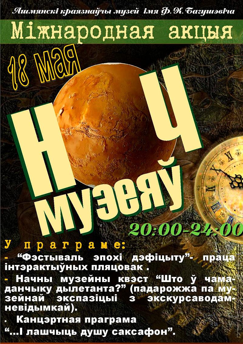 ночь музеев 2021 в Ошмянах