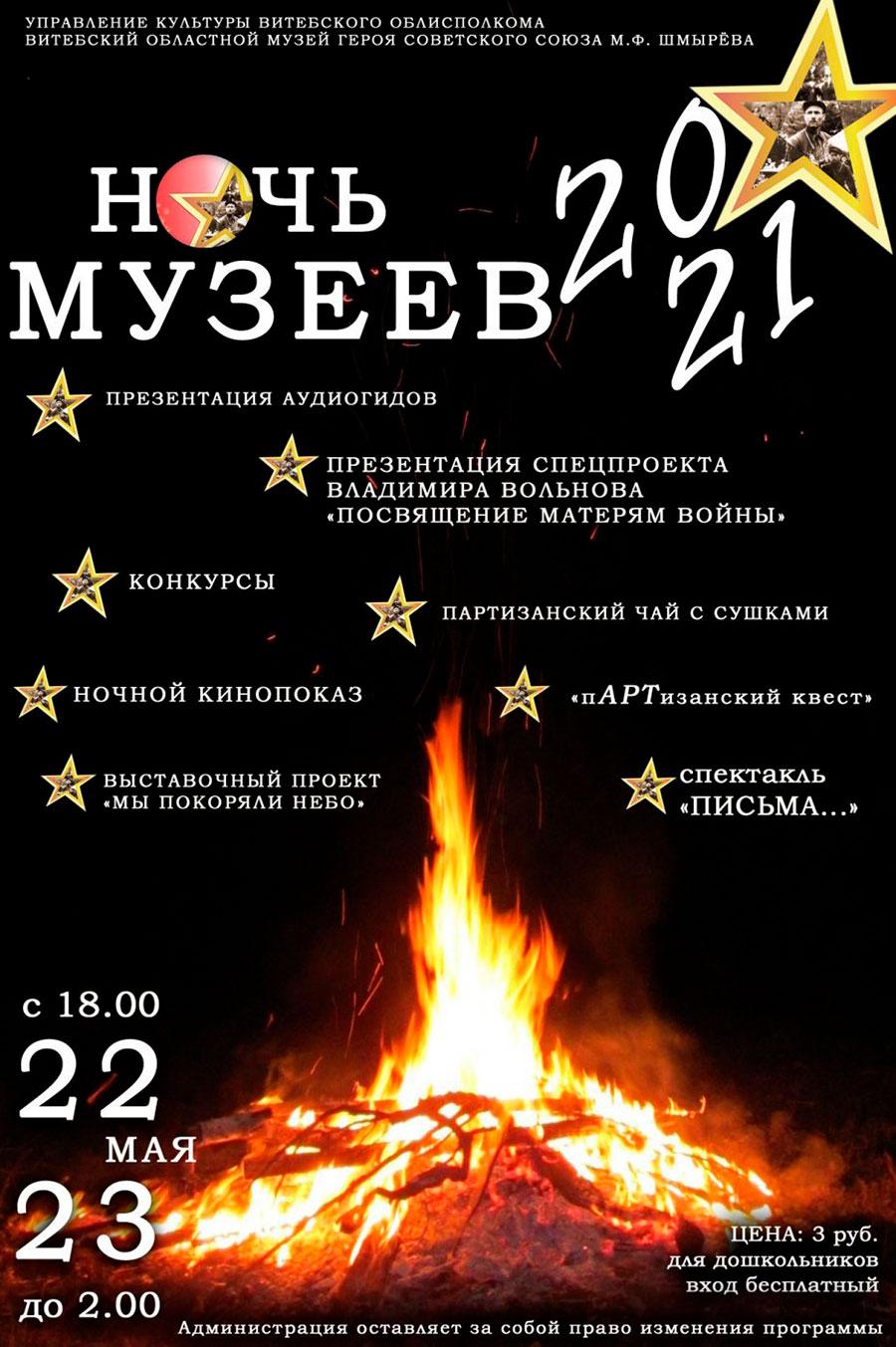 ночь музеев 2021 в музее Шмырева