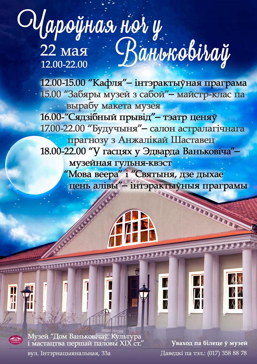 ночь музеев 2021 в Доме Ваньковичей