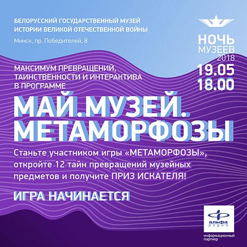 Музей истории ВОВ, 2018