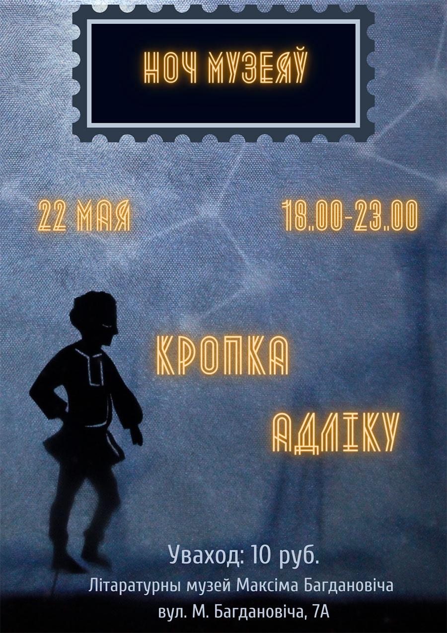 Ночь музеев 2021 в музее Максима Богдановича