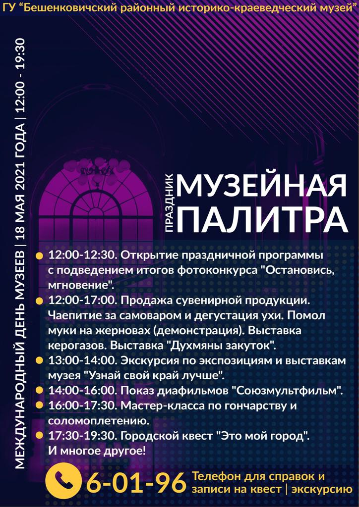 ночь музеев 2021 в Бешенковичах