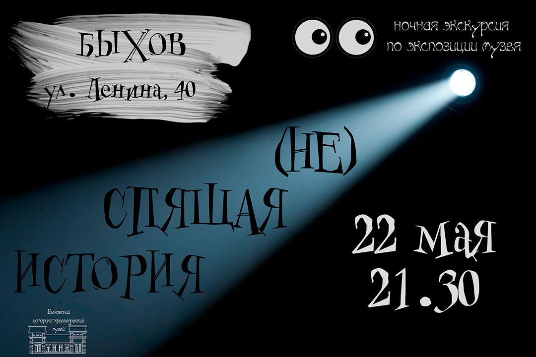 Быховский музей, ночь музеев 2021
