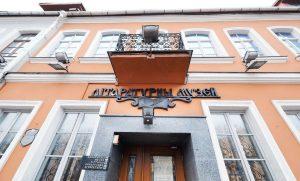 Государственный музей истории белорусской литературы