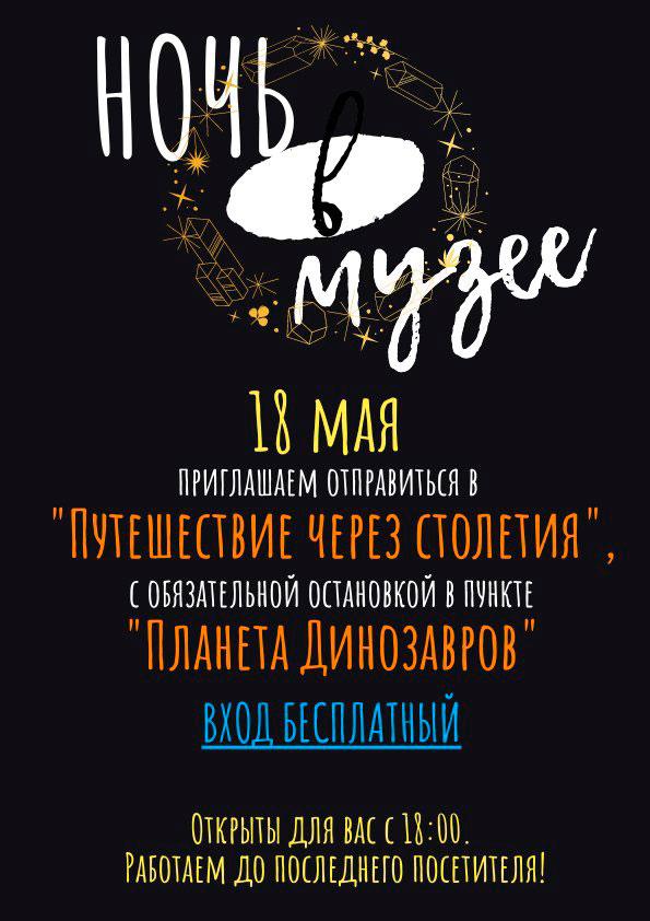 Ночь музеев 2021 в Ивацевичах