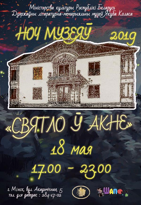 Ноч музеяў 2019 у музеі Якуба Коласа