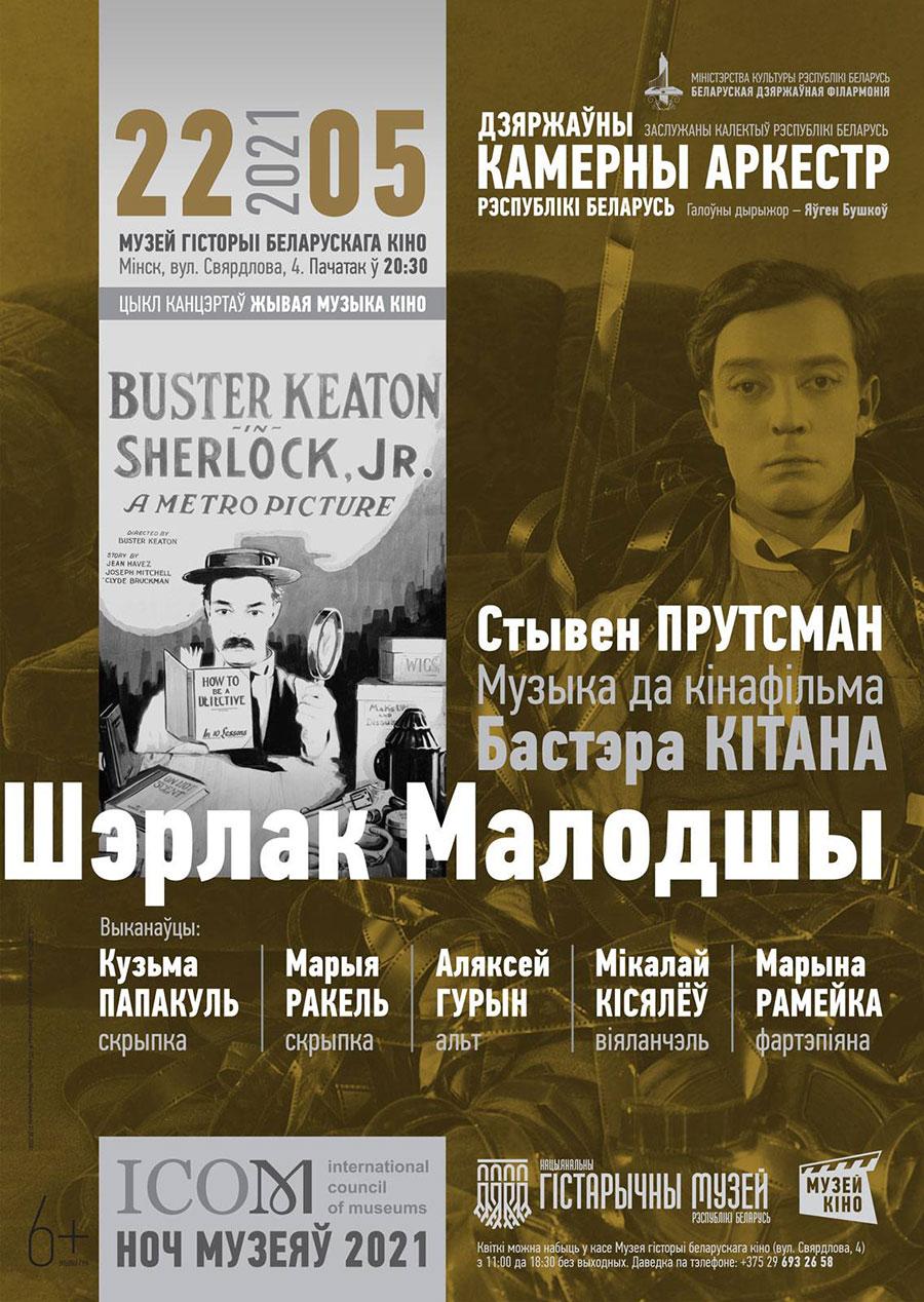 ночь музеев 2021 в музее белорусского кино