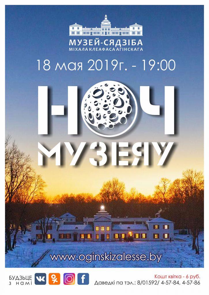 Нось музеев 2019 в усадьбе М.К.Огинского