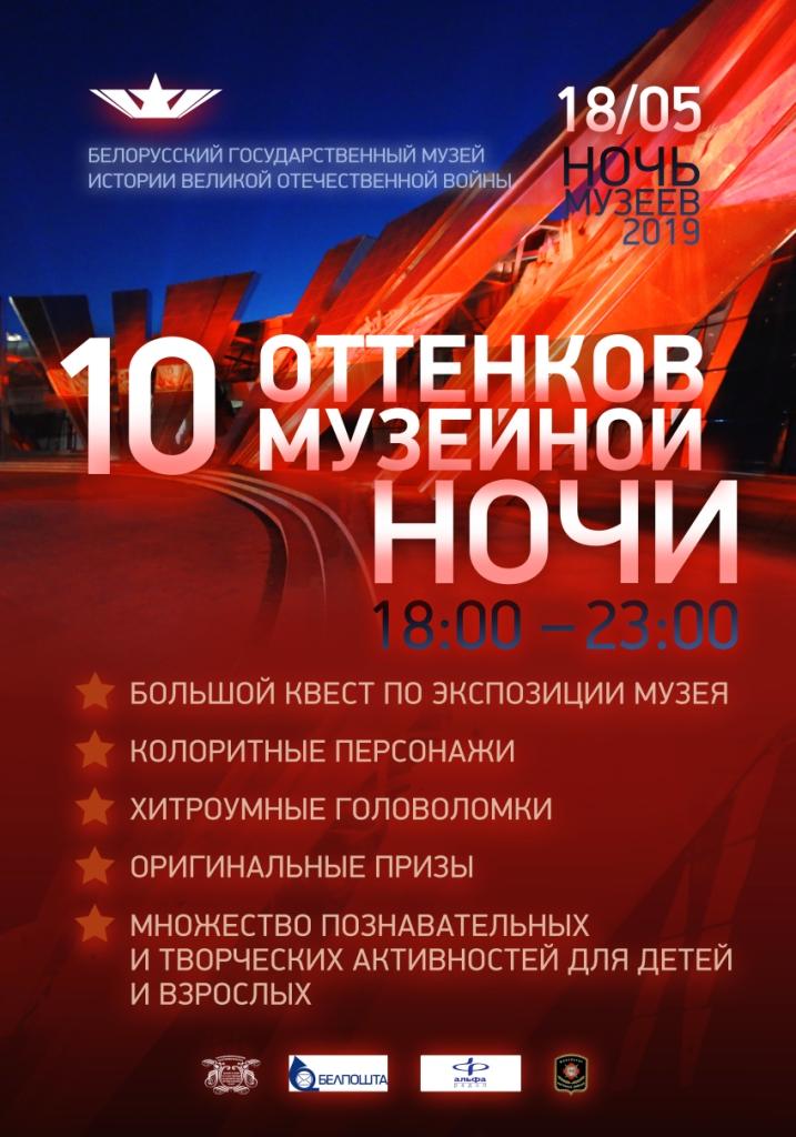 Ночь музеев 2019 в музее истории ВОВ