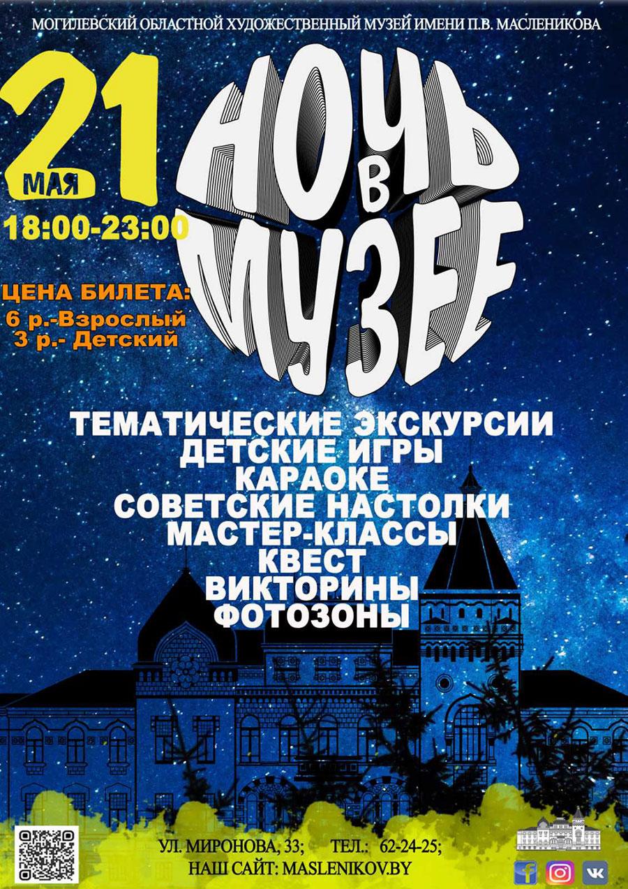 ночь музеев 2021 в Могилеве