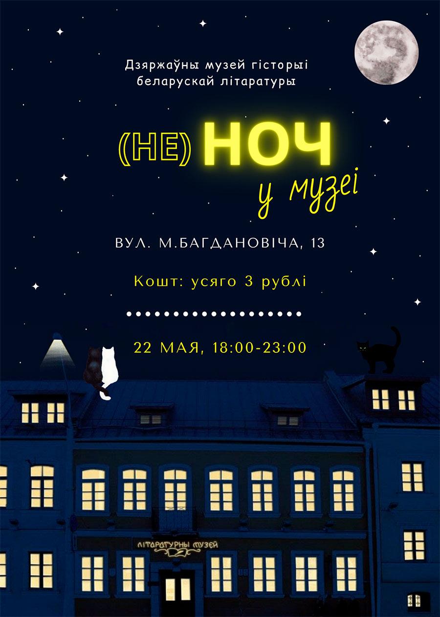 музей истории белорусской литературы,, ночь музеев 2021
