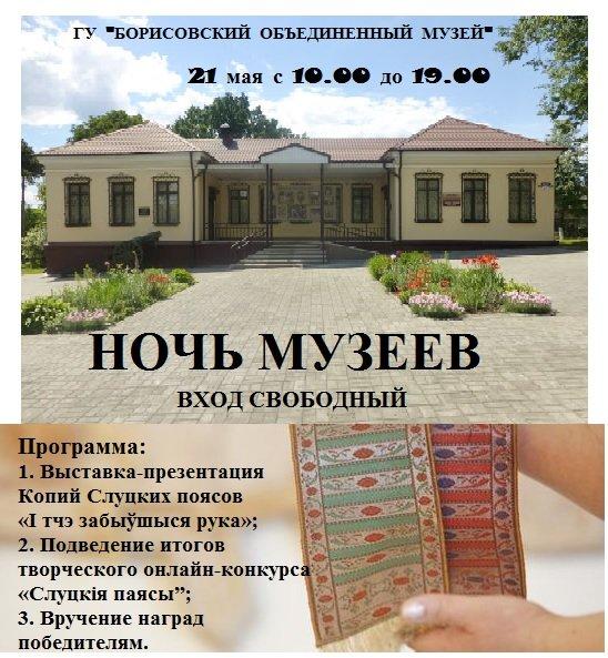 Борисовский музей, ночь музеев 2021
