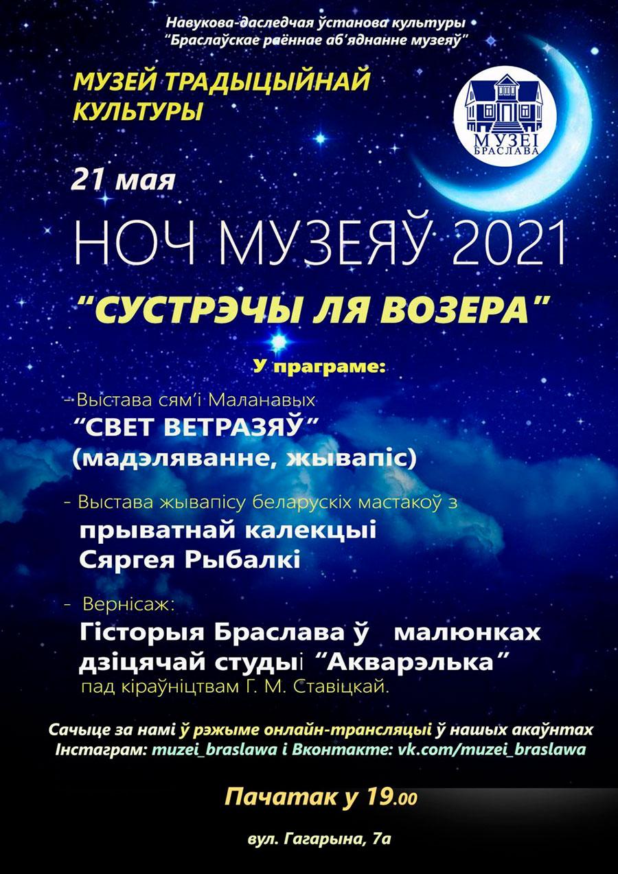 ночь музеев в Браславе 2021