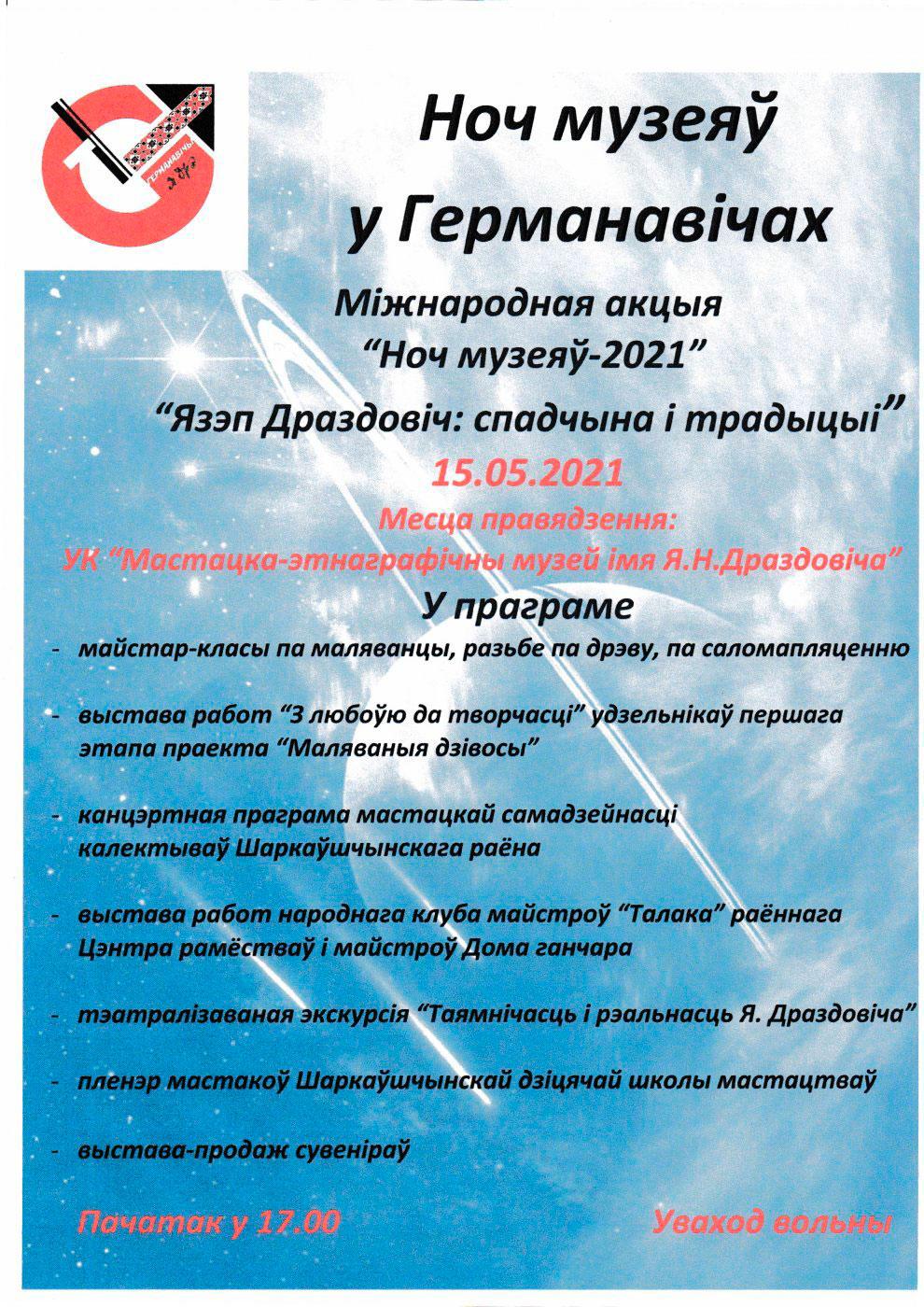 Ночь музеев 2021 в Германовичах