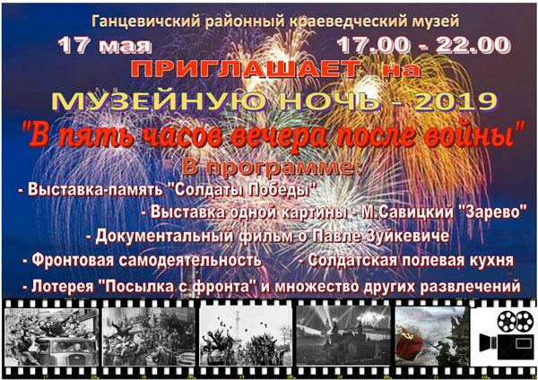 Ночь музеев 2019 в Ганцевичах
