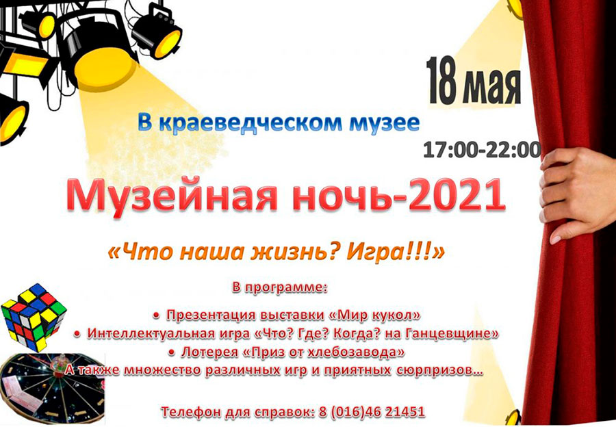 Ганцевичи, ночь музеев 2021