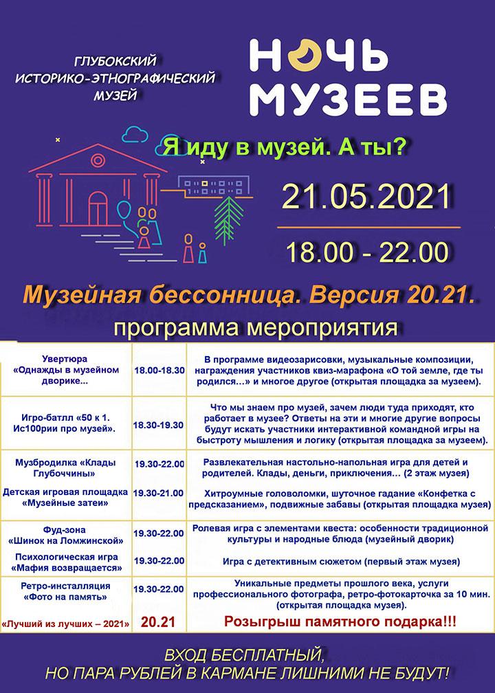 ночь музеев 2021 Глубокое