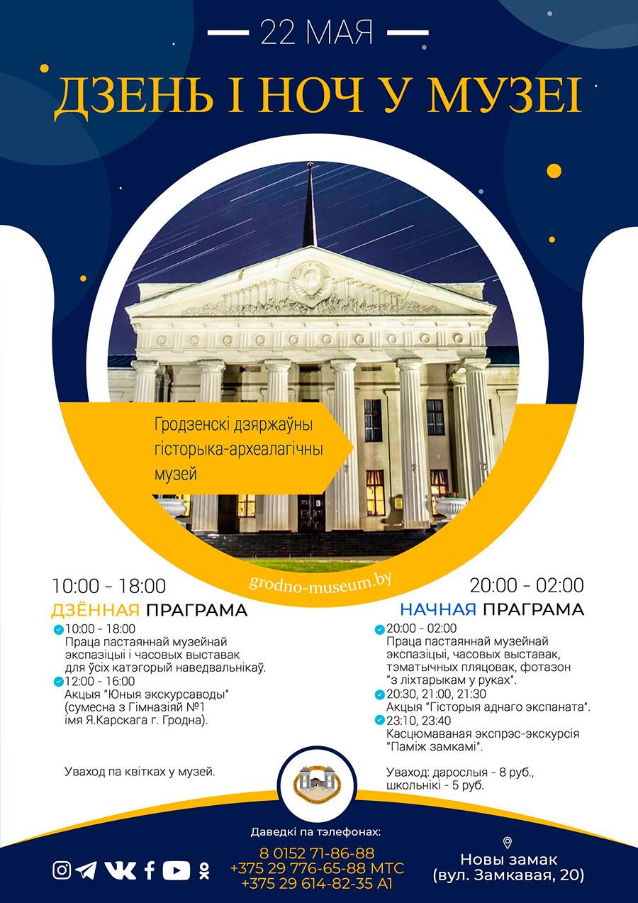 ночь музеев 2021 в Гродно