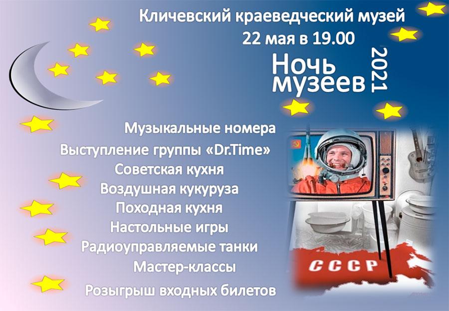 Ночь музеев в Кличеве 2021