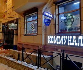 Ресторация музей-театр «Коммуналка»