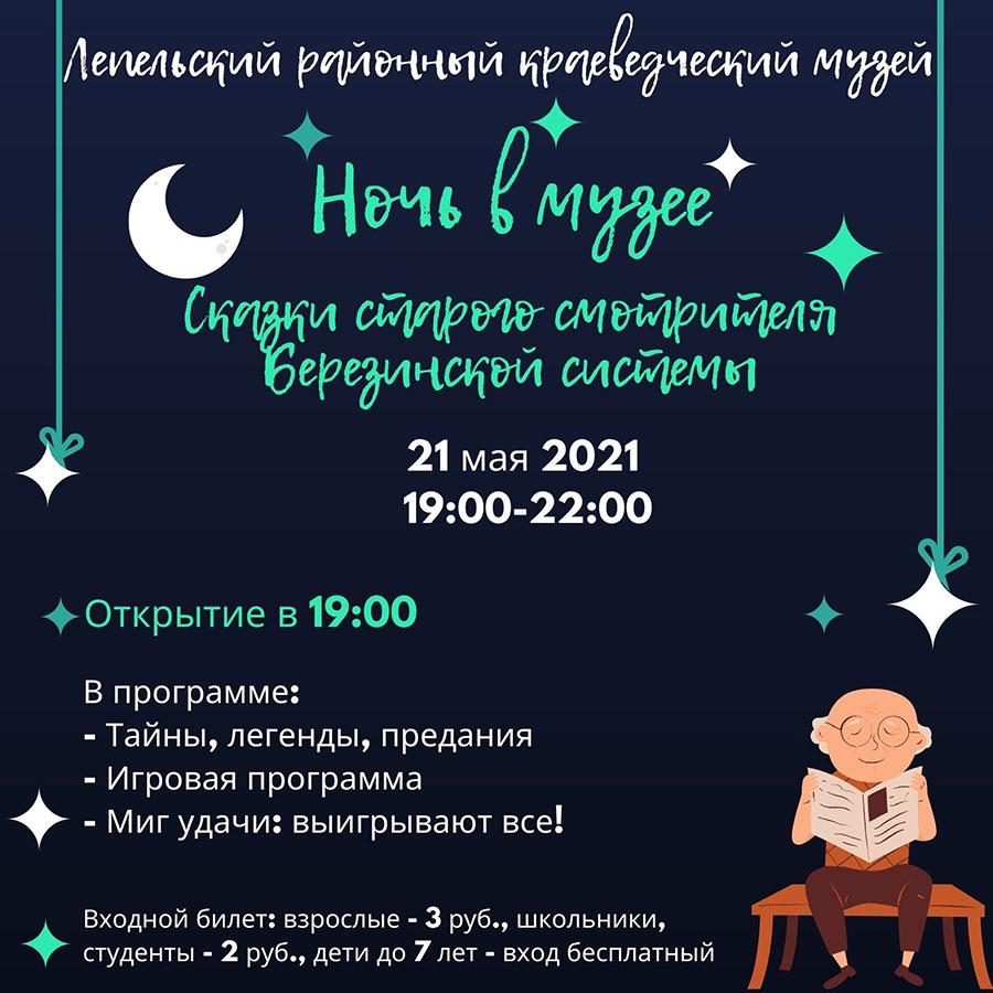 ночь музеев 2021 в Лепеле