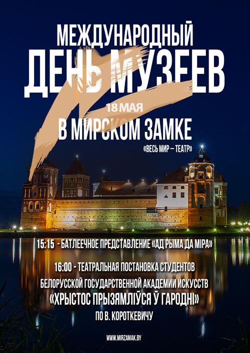 Ночь музеев 2019 в Мирском замке