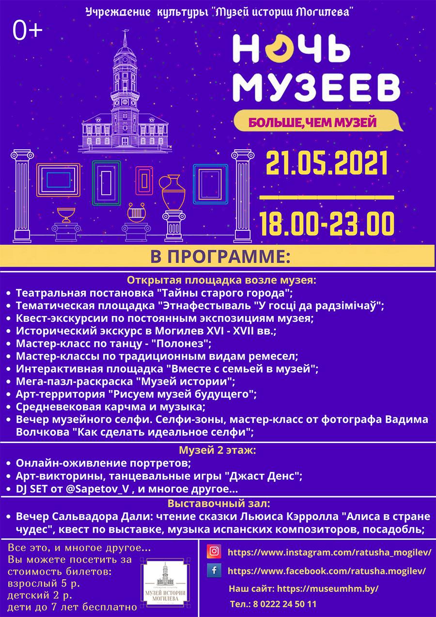 Музей истории Могилева, ночь музеев 2021