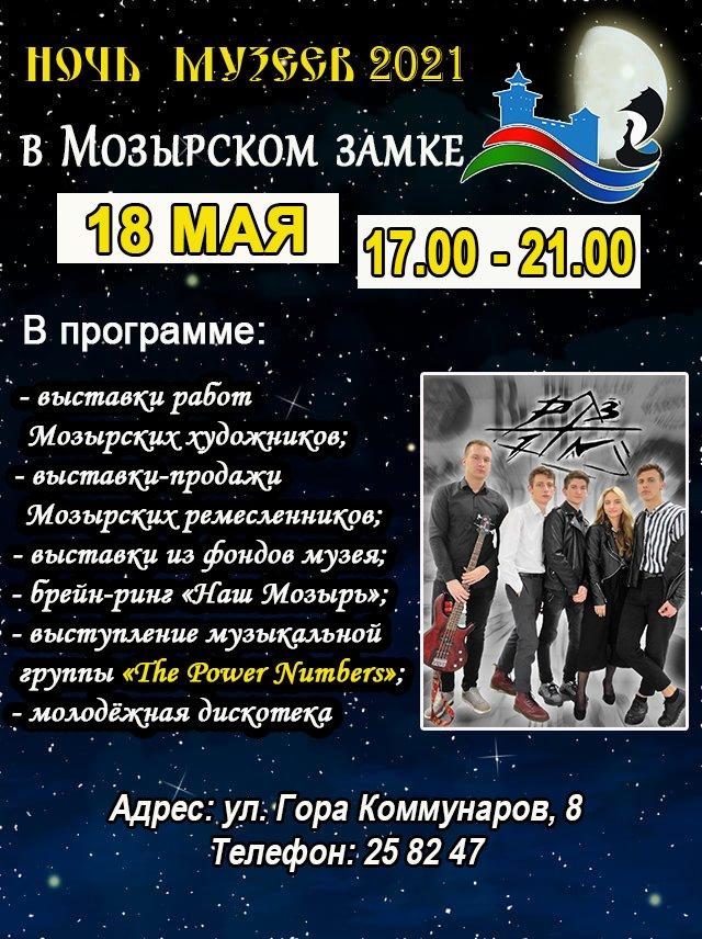 Мозырский замок, ночь музеев 2021