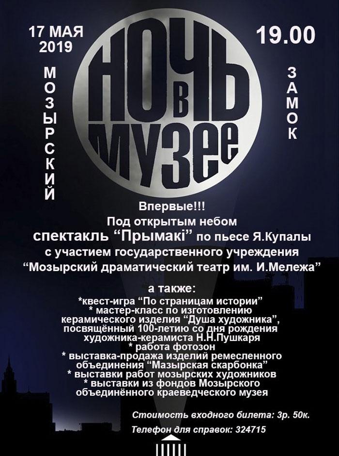 Ночь музеев 2019 в Мозыре