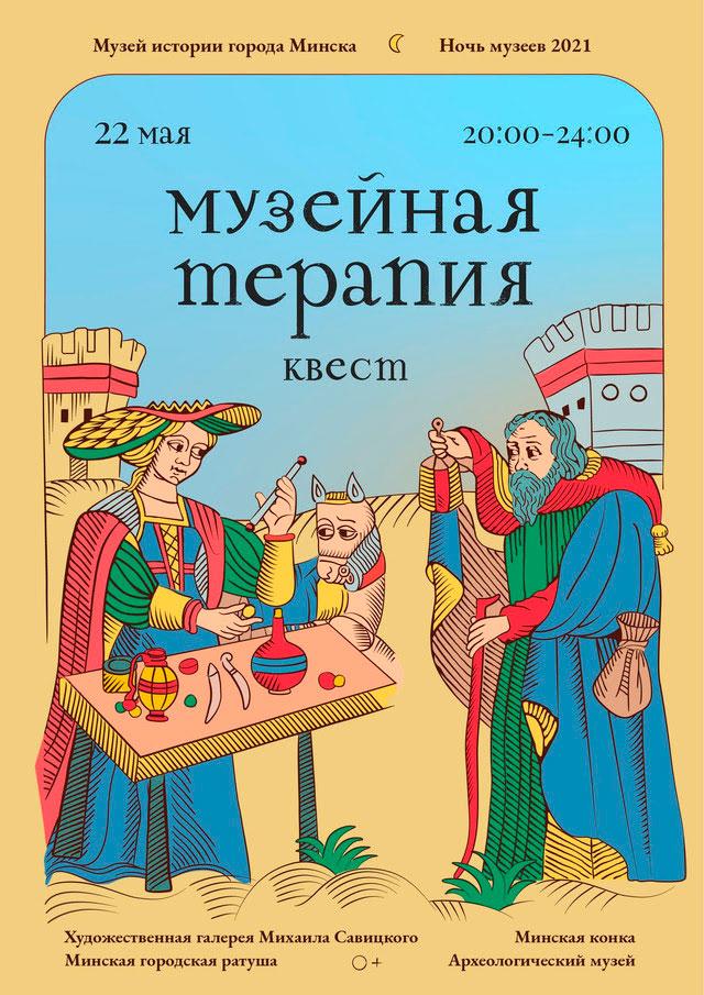 ночь музеев 2021 в Музее истории города Минска