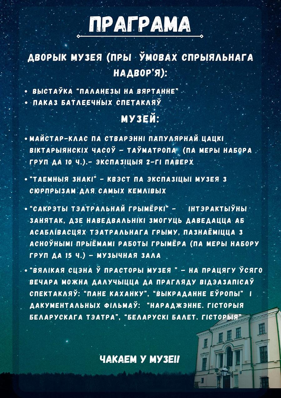 дом масонов, ночь музеев 2021
