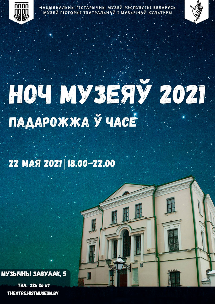 музей театральной культуры, ночь музеев 2021