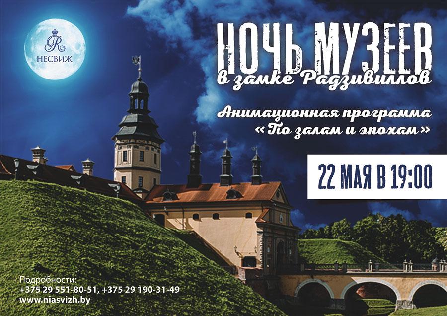 Несвижский замок, ночь музеев 2021