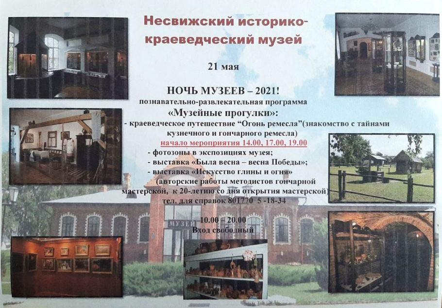 ночь музеев 2021 в несвижском краеведческом музее