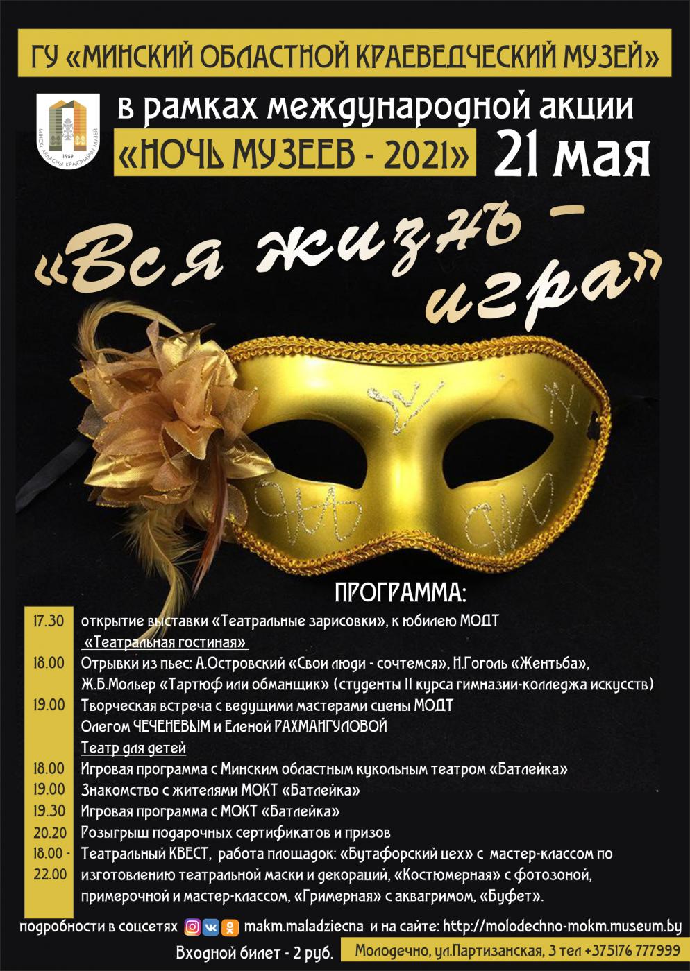 минский областной музей, ночь музеев 2021